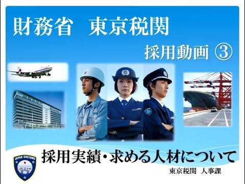 【東京税関】採用動画③~採用実績・求める人材について~