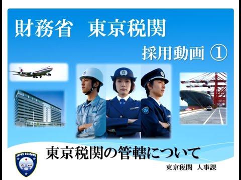【東京税関】採用動画①~東京税関の管轄について~