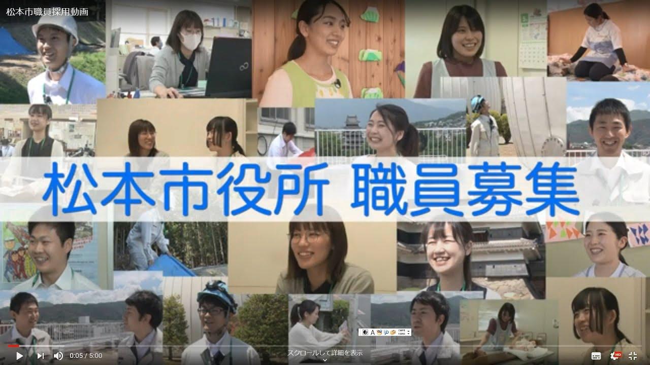 令和2年度 松本市職員採用動画