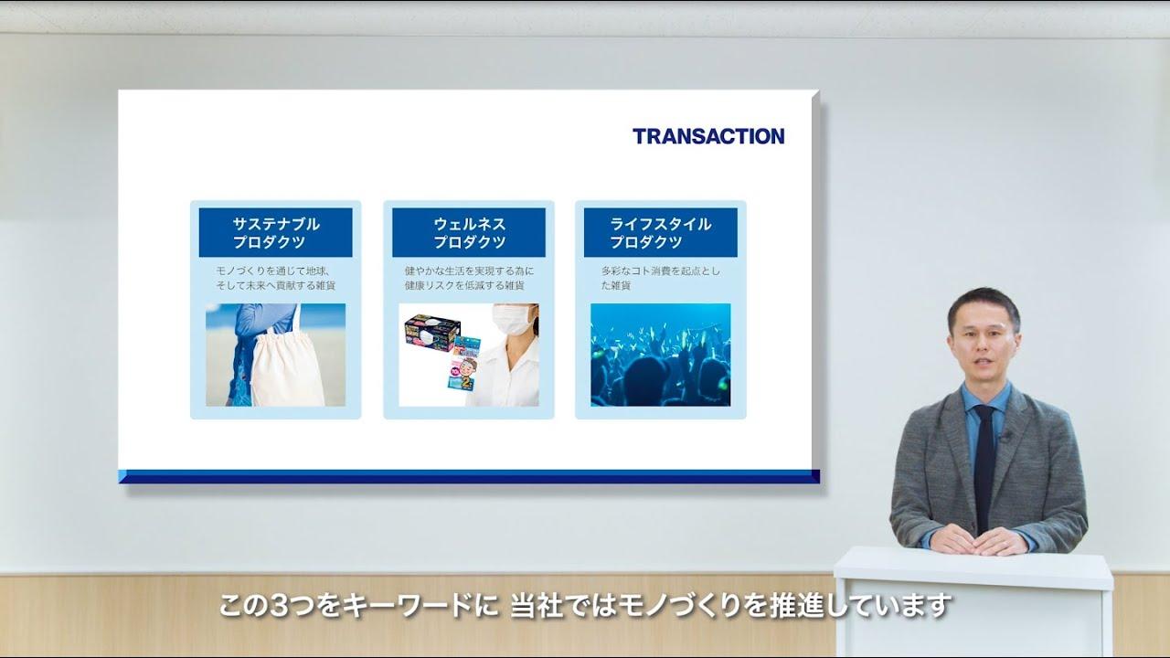 【採用動画】新卒採用WEBセミナー動画 株式会社トレードワークス様(LOCUS制作実績)