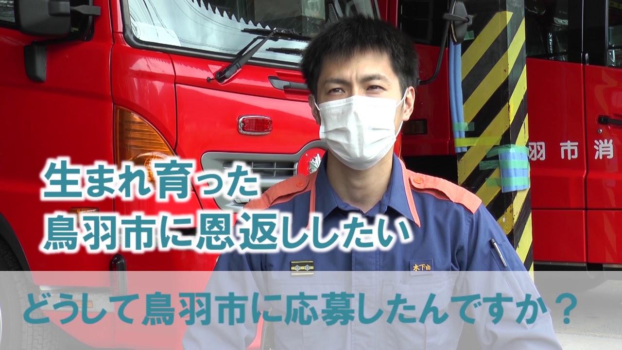 【鳥羽市職員採用動画】Vol,5消防職