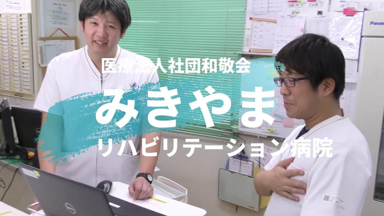 【採用動画】みきやまリハビリテーション病院