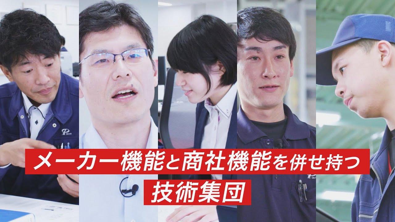 【求人募集】太陽パーツ株式会社 採用動画