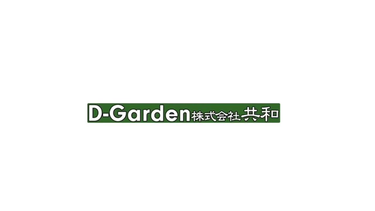 【1分間求人採用動画】D-Garden 株式会社 共和 スタッフ募集 ディーガーデン山梨