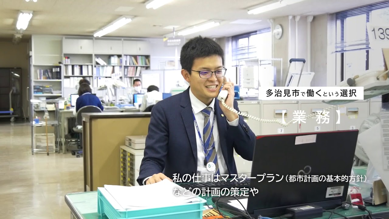 『多治見市で働くという選択』~多治見市職員採用PR動画~
