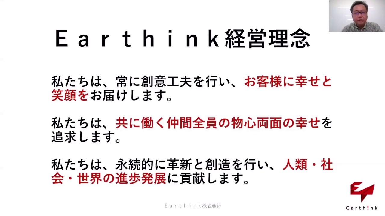 2021卒採用 Earthink株式会社 オンライン会社説明動画202006