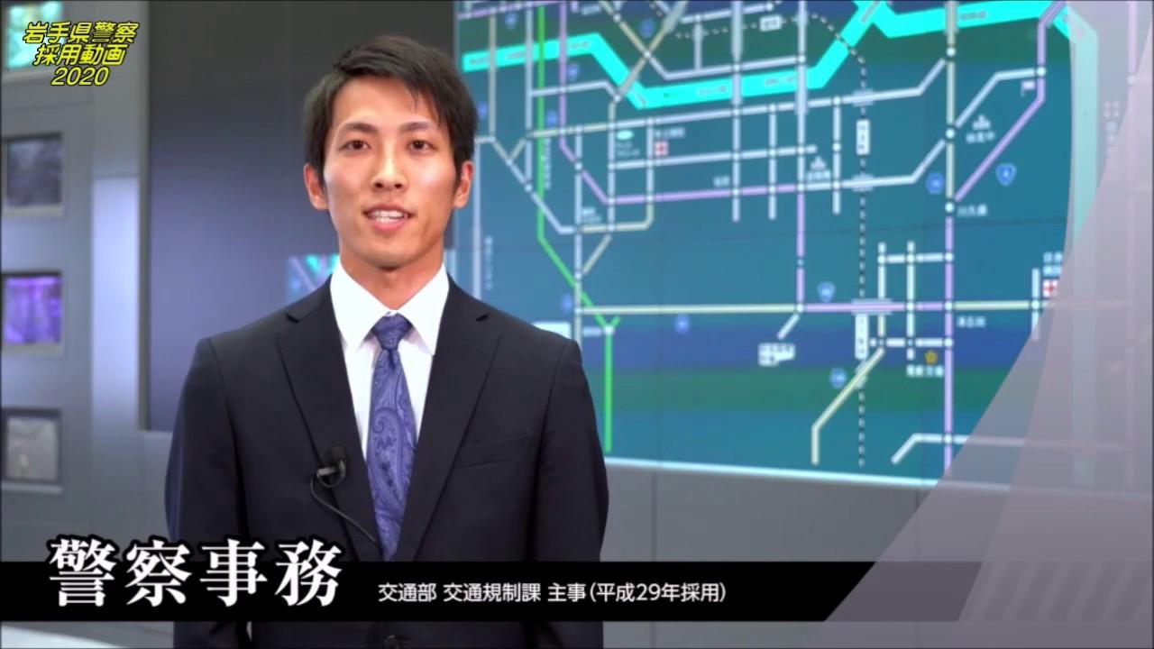 岩手県警察事務採用動画