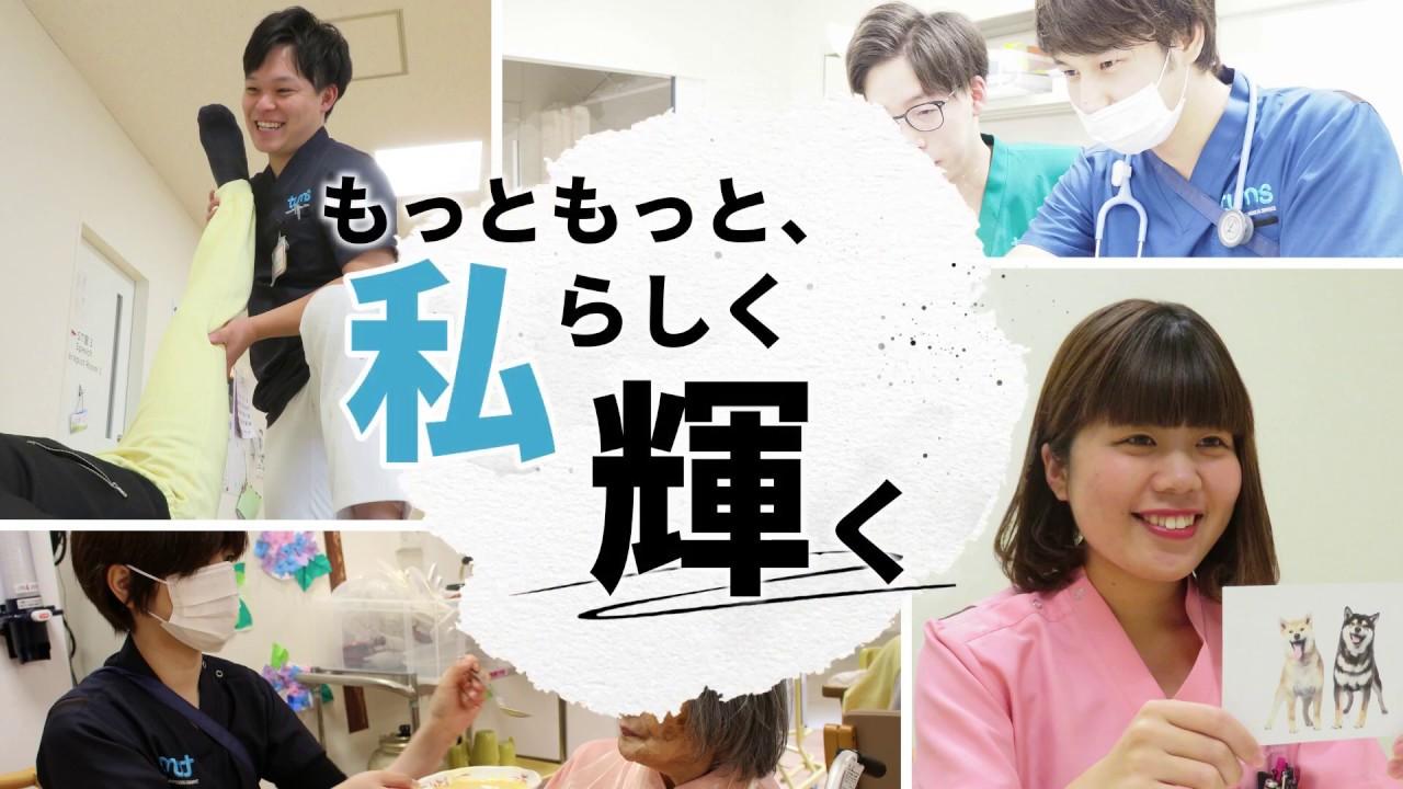 【採用動画】タムス浦安病院