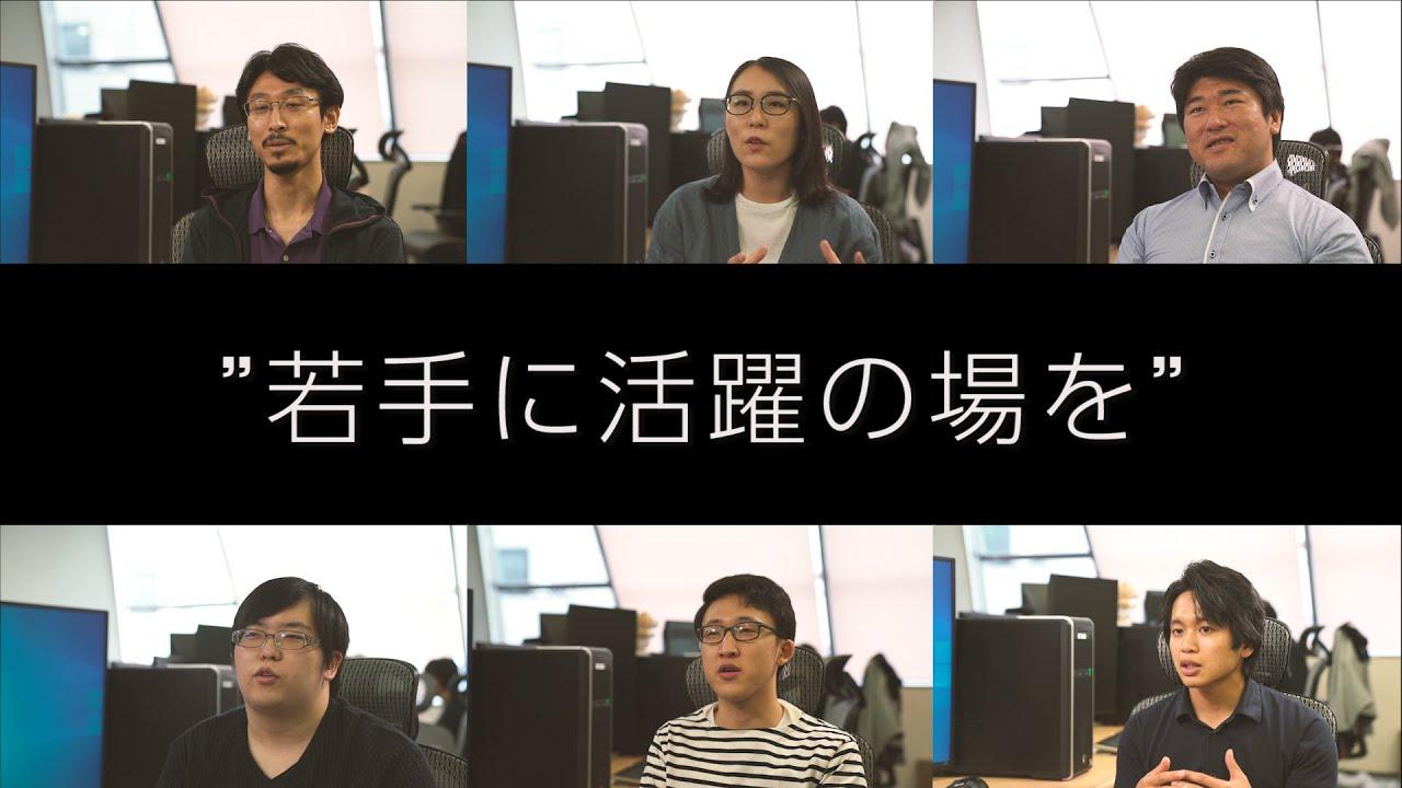 【株式会社いなほ】 採用動画2020