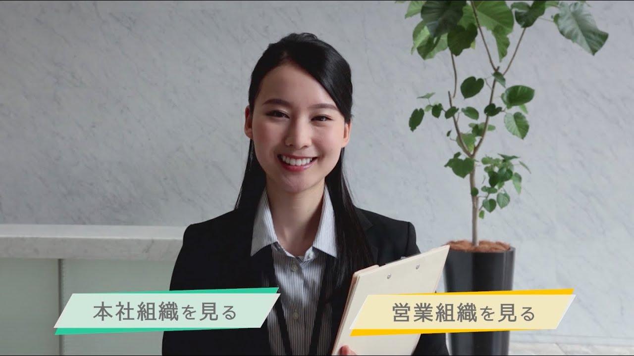 【採用動画】21卒向け採用動画 明治安田生命保険相互会社様(LOCUS制作実績)