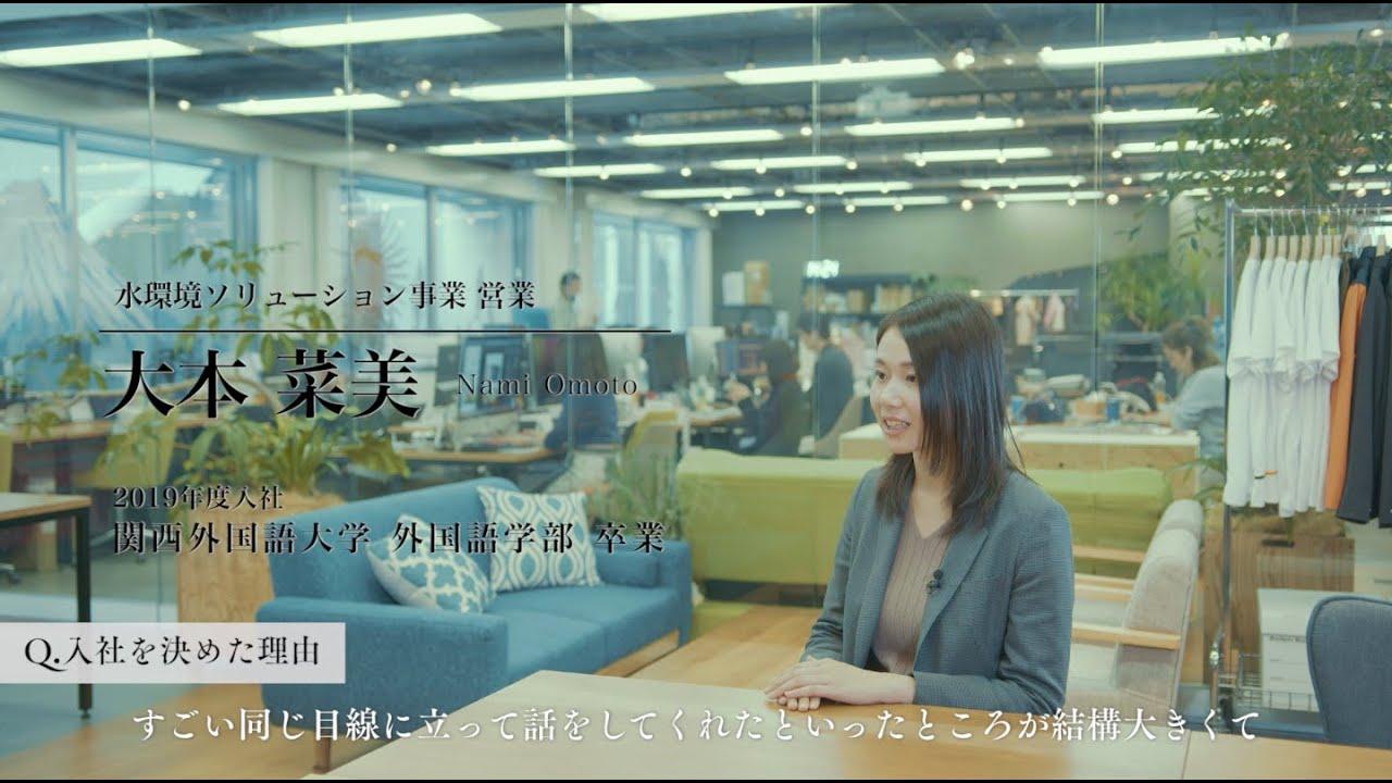 【採用動画】インタビュー動画 株式会社オアシスライフスタイルグループ様(LOCUS制作実績)