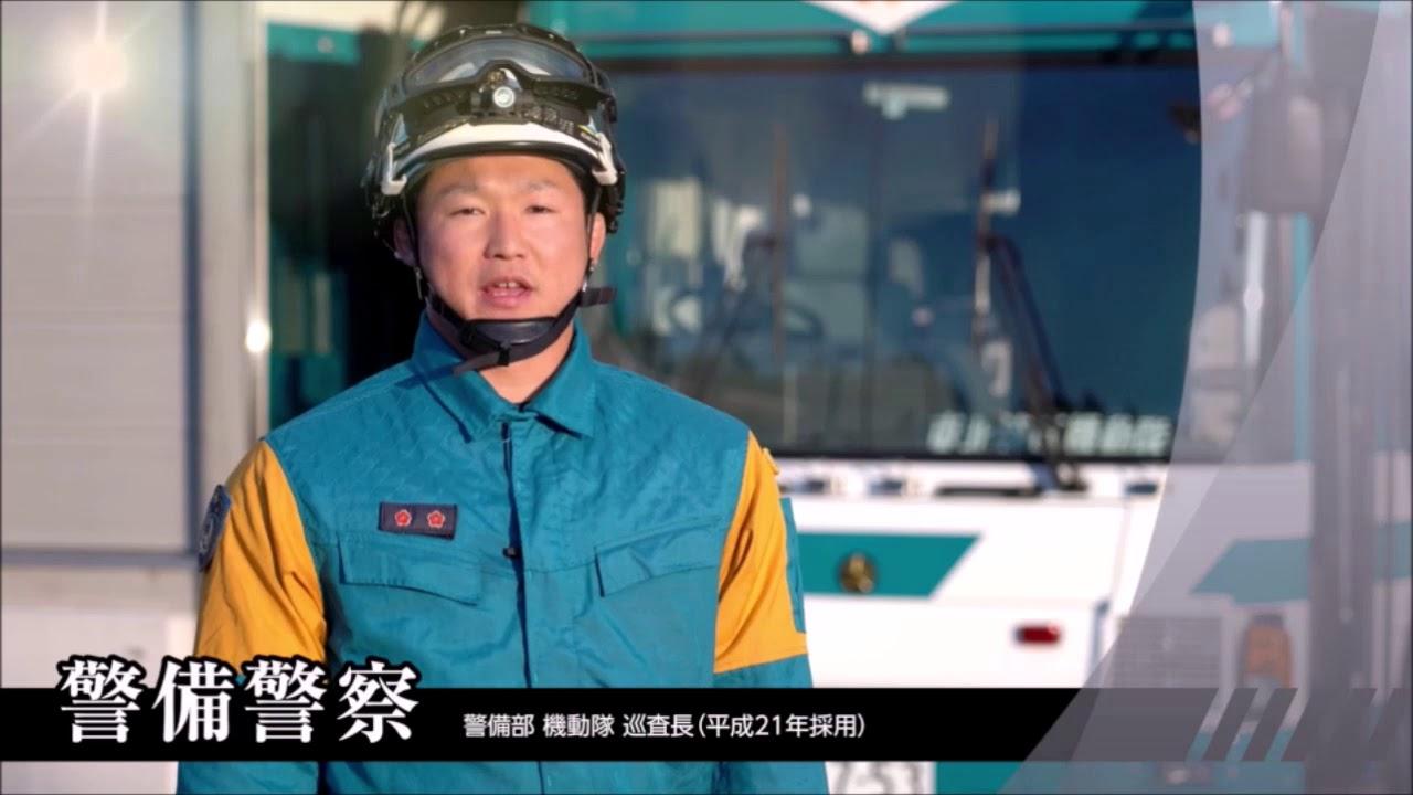 岩手県警察採用動画2020【警備警察編】
