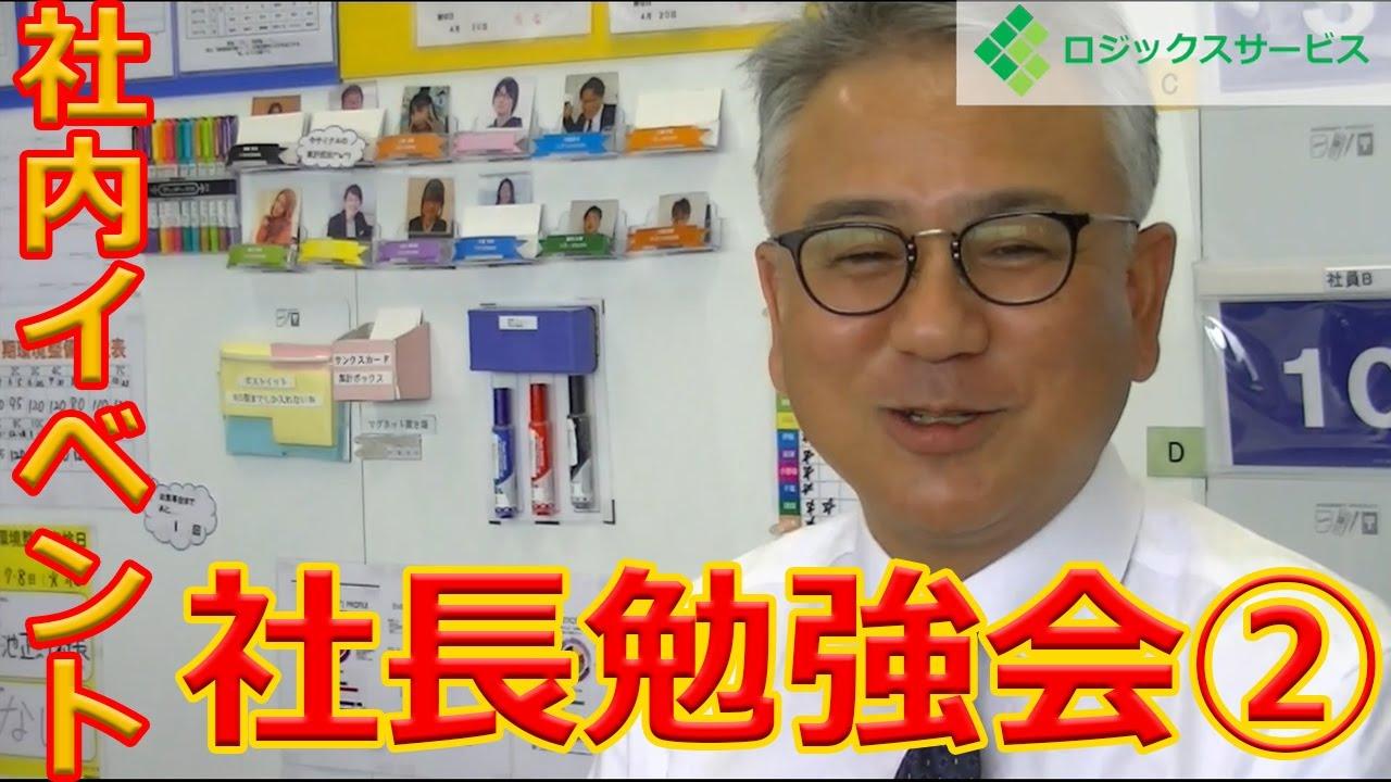 【ロジックスサービス】 社内行事 社長勉強会②【 採用動画】