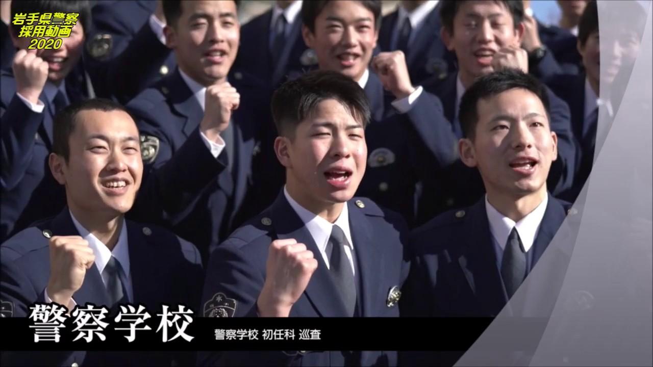 岩手県警察官採用動画(警察学校編)