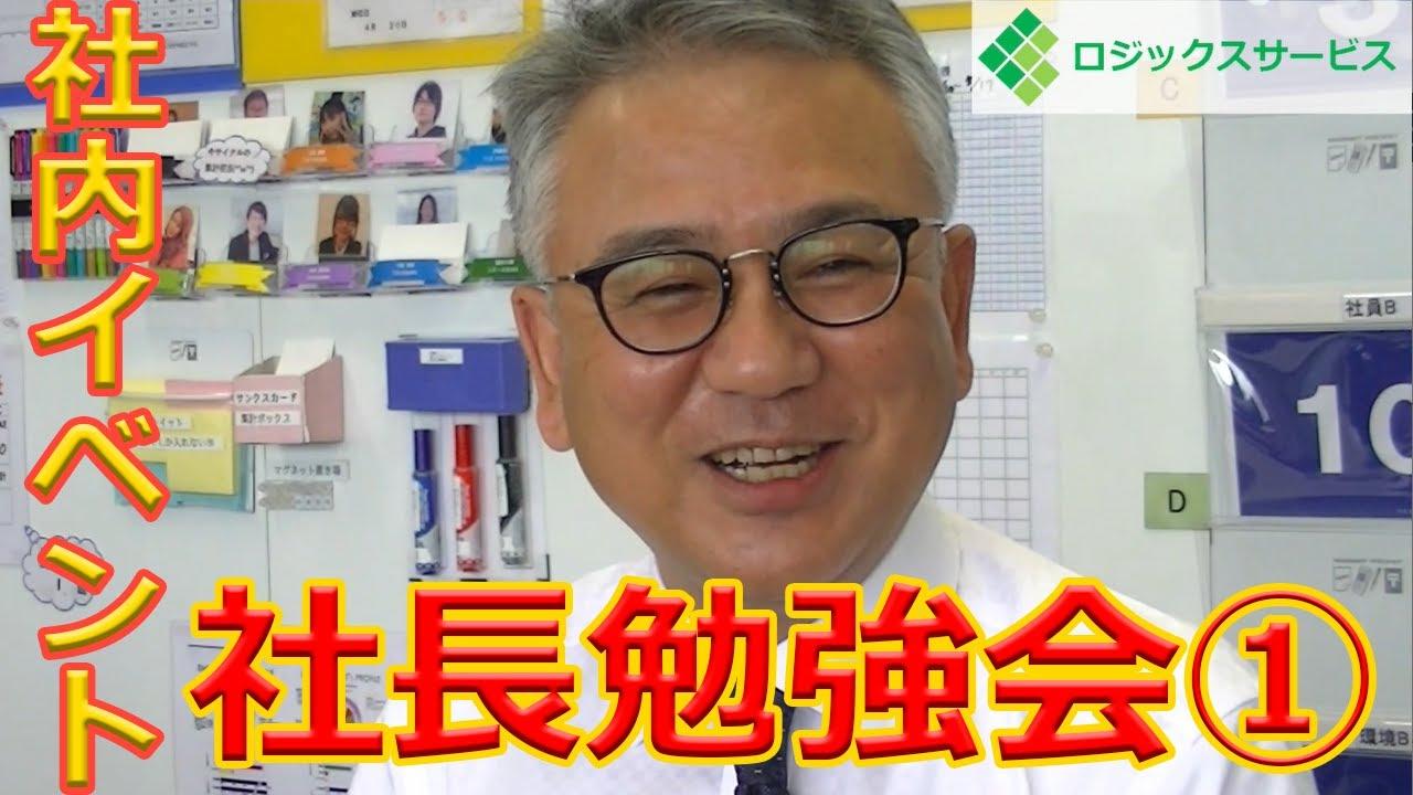【 ロジックスサービス 】社内行事 社長勉強会①【採用動画】