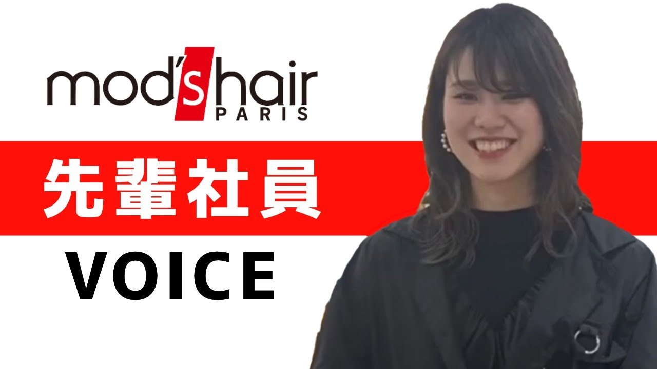 mods hair(モッズ・ヘア) 新卒採用動画【社員インタビュー#1】