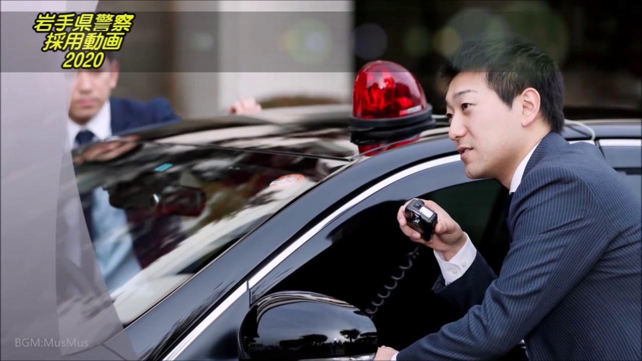 岩手県警察採用動画2020【刑事警察編】