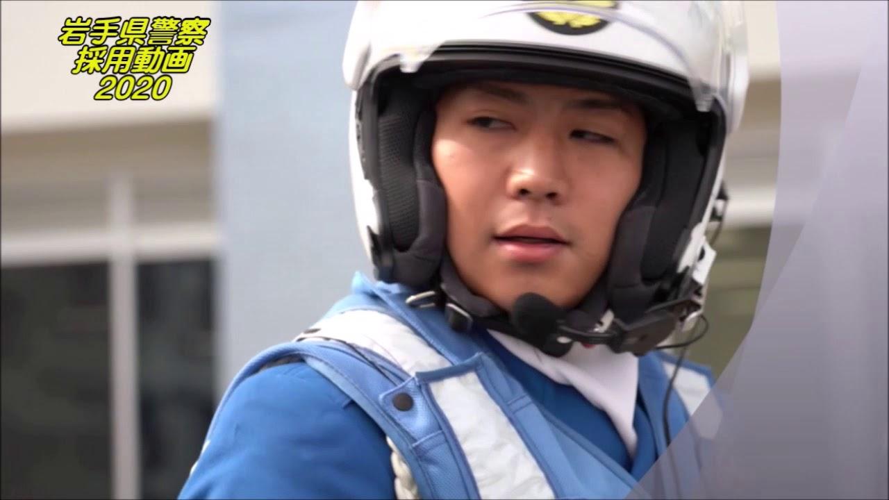 岩手県警察採用動画2020【交通警察編】