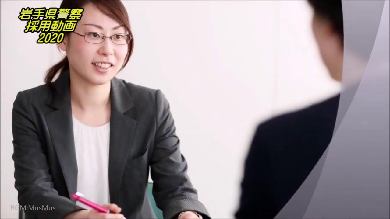 岩手県警察採用動画2020【生活安全警察編】