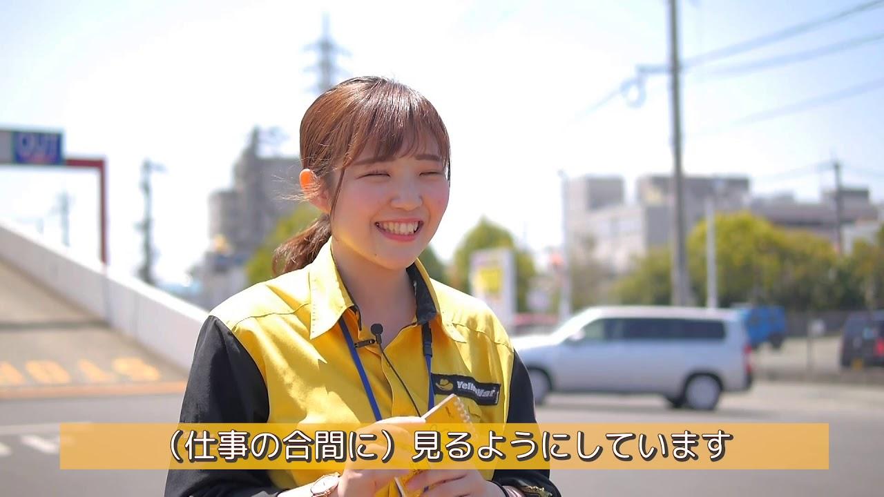 南九州イエローハット 高校生採用動画