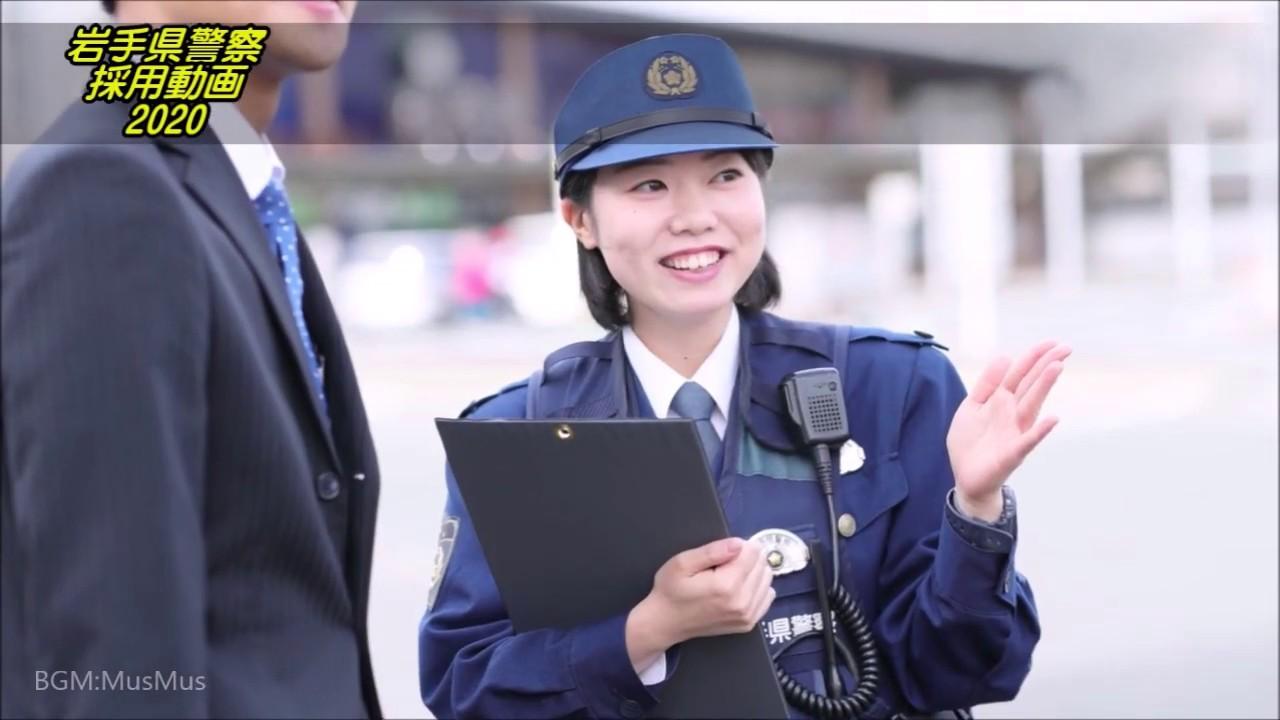 岩手県警察採用動画2020【地域編】