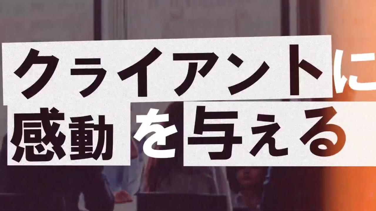 MAVIS PARTNERS株式会社【採用動画】