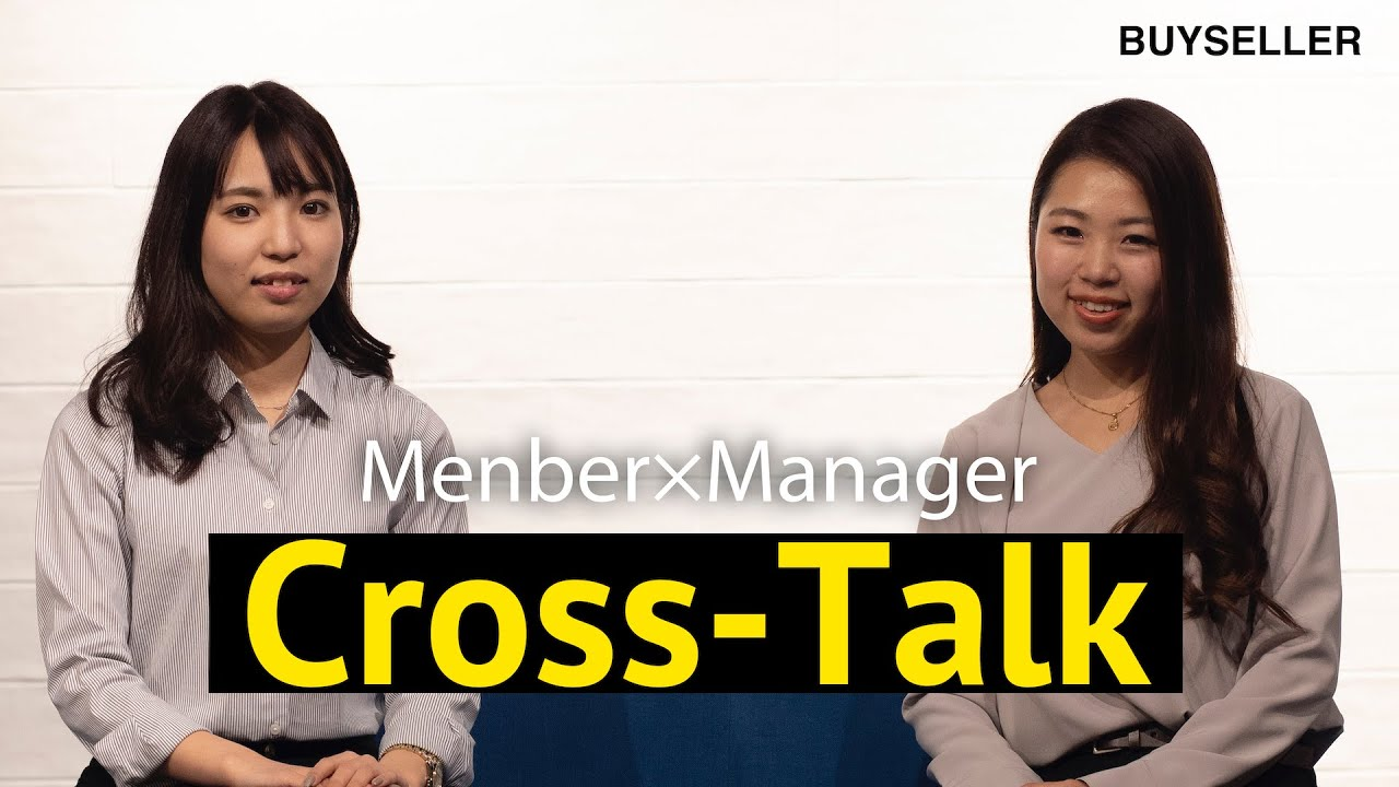 【バイセル採用動画】若手社員がマネージャーと対談-インサイドセールス事業部編-【BUYSELLER】