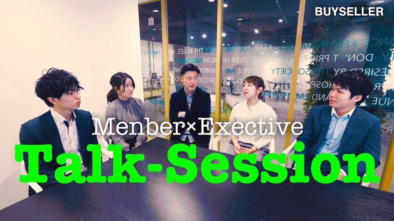 【バイセル採用動画】若手社員が役員とトークセッション【BUYSELLER】