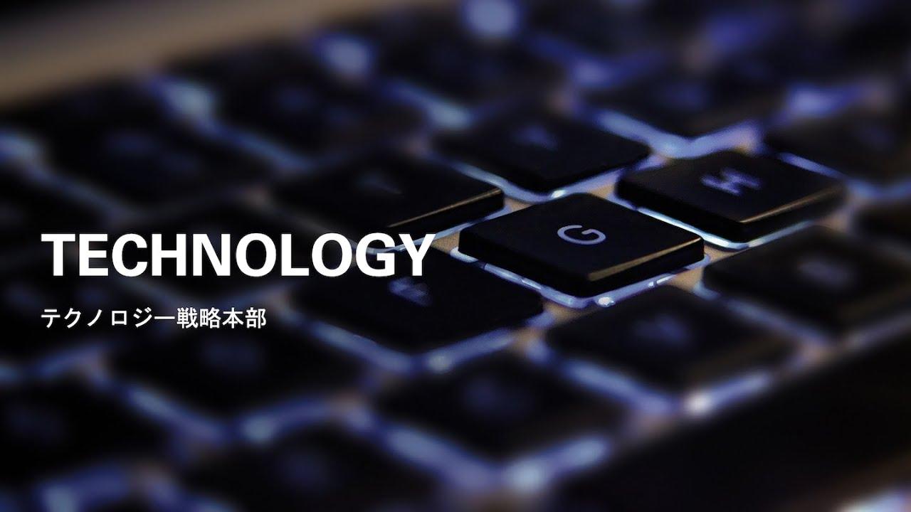 【バイセル採用動画】部署紹介 テクノロジー戦略本部【BUYSELLER】