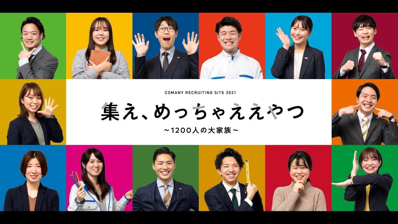 コマニー新卒採用動画「集え、めっちゃええやつ!」