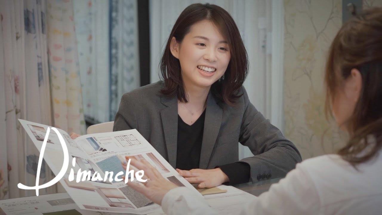 ディマンシェ / Dimanche【採用動画】 #トータルコーディネート職