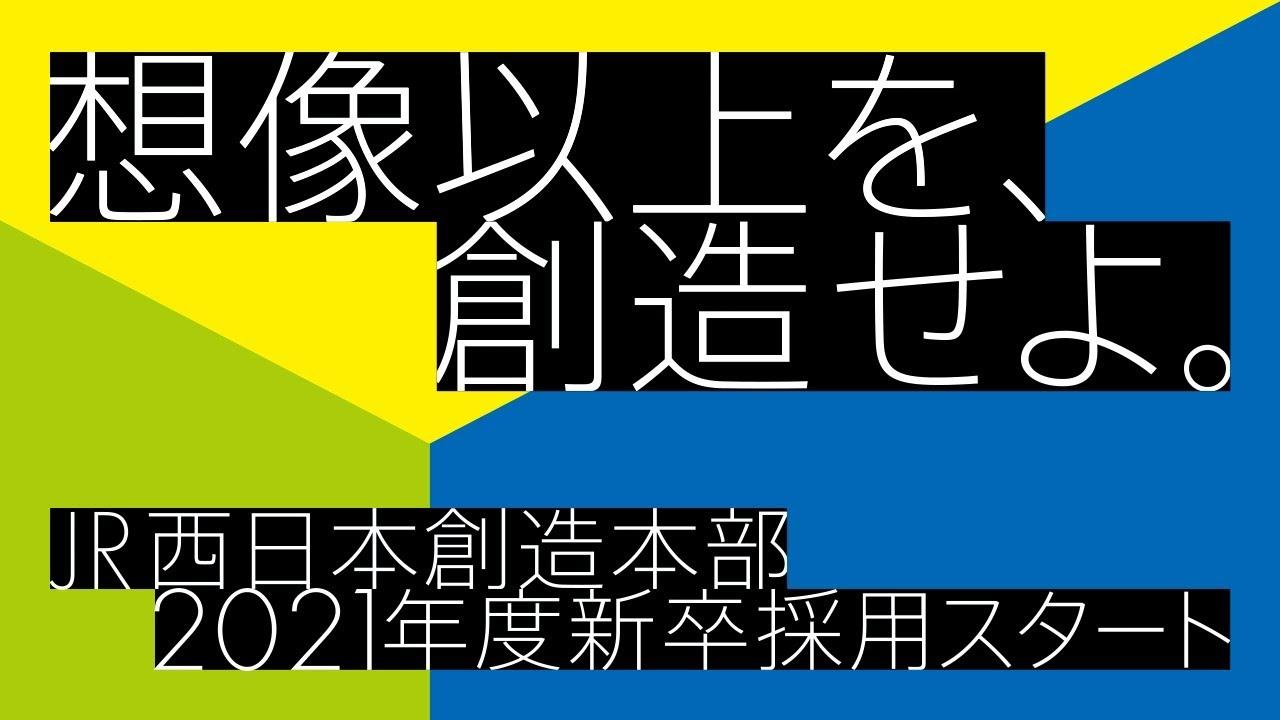 【<公式>JR西日本】創造本部 新卒採用ムービー「想像以上を、創造せよ。」 Full ver.
