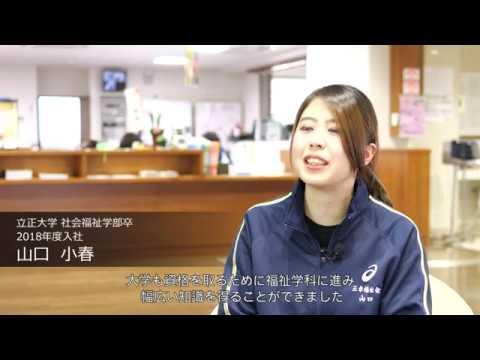 三幸福祉会 新卒採用動画