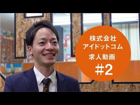 【株式会社アイドットコム】社員インタビュー #2【採用動画】