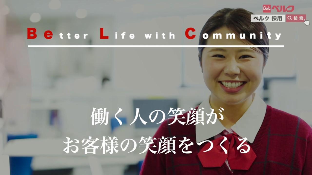 株式会社ベルク採用動画 ~働くプライド編~
