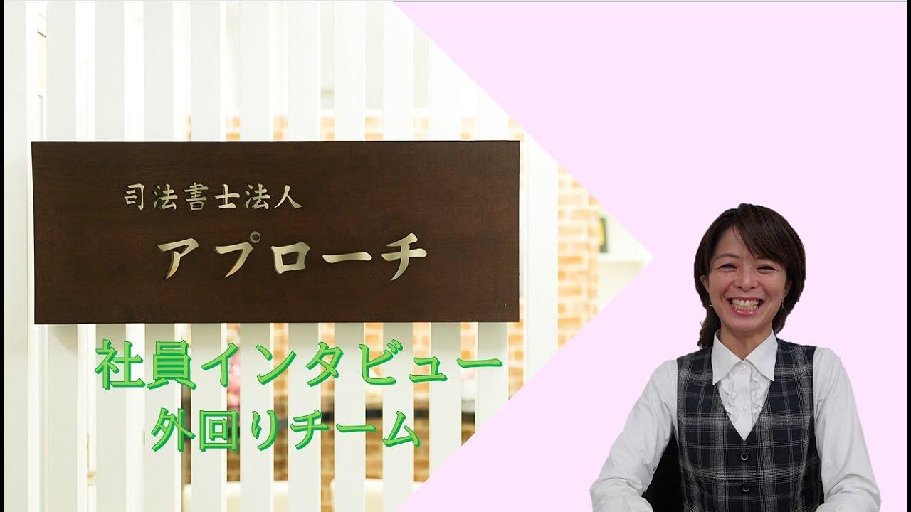 【社員インタビュー】司法書士法人アプローチ 外回りチーム(採用動画)