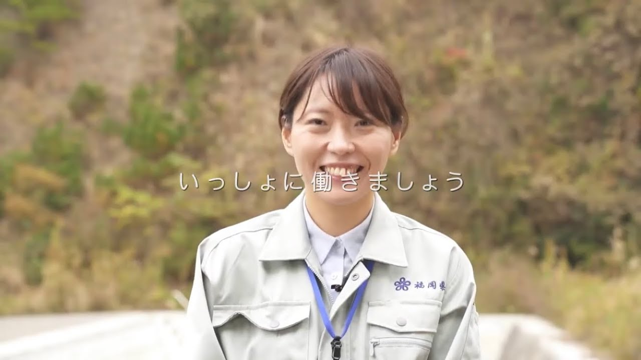 福岡県職員採用動画~職員からのメッセージ