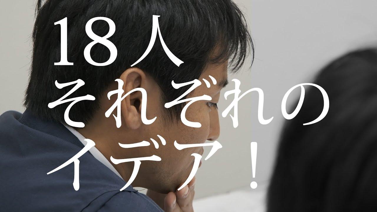 【兵庫県公式】採用PR動画「18人それぞれのイデア!」