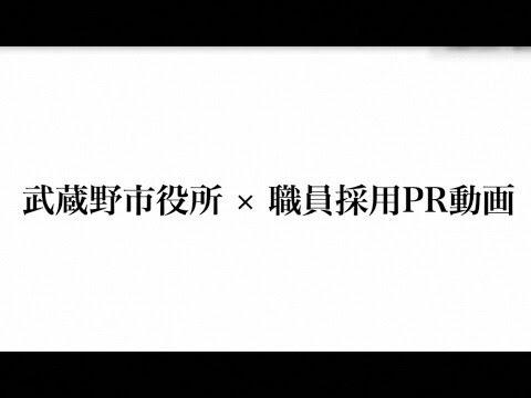 武蔵野市役所職員採用PR動画