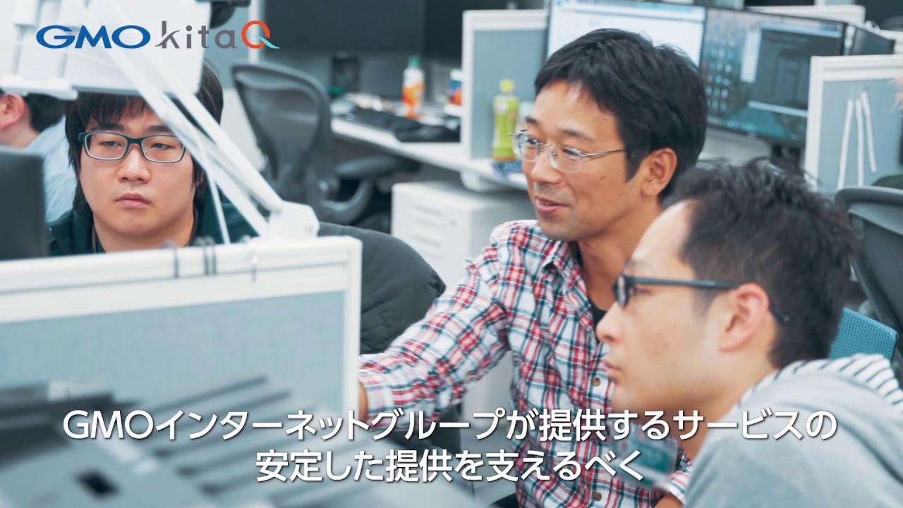 GMOインターネット採用動画 北九州オフィス「GMO kitaQ」紹介