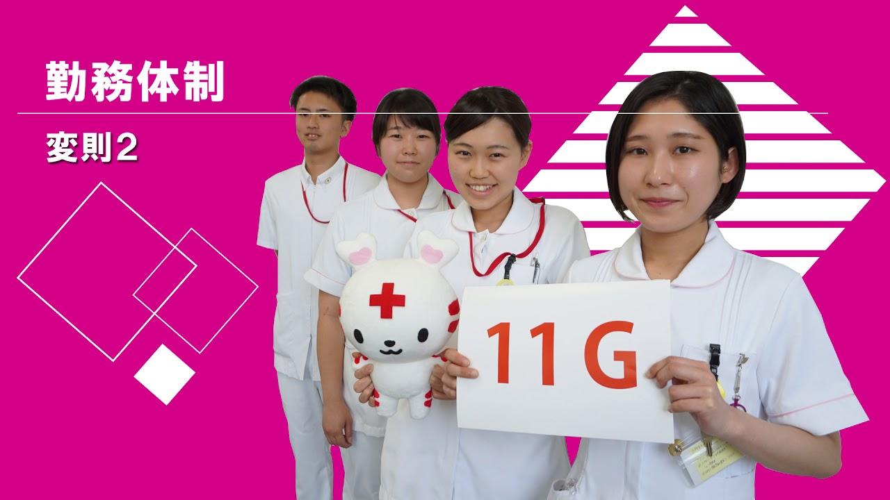 前橋赤十字病院看護部採用動画
