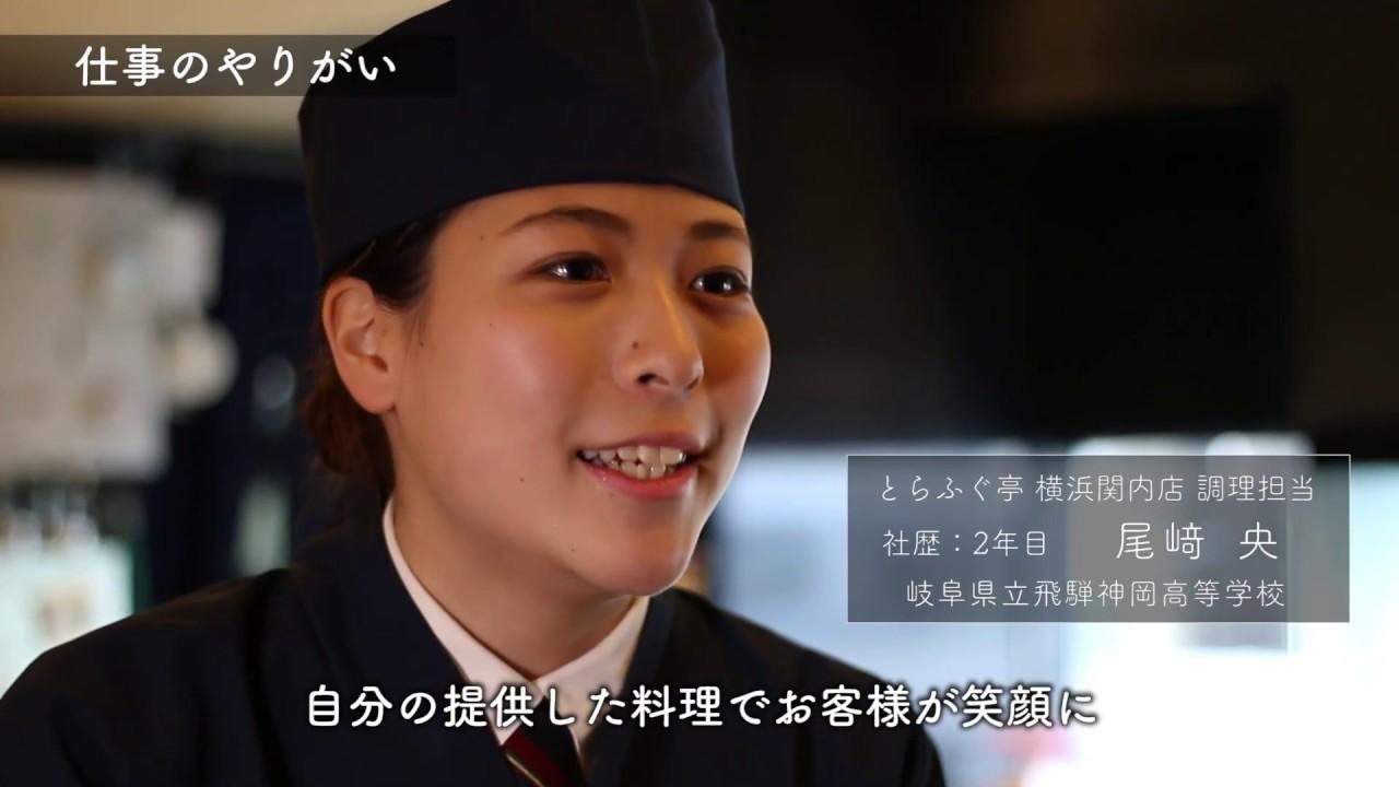 【採用動画】社員インタビュー動画 東京一番フーズ様(LOCUS制作実績)