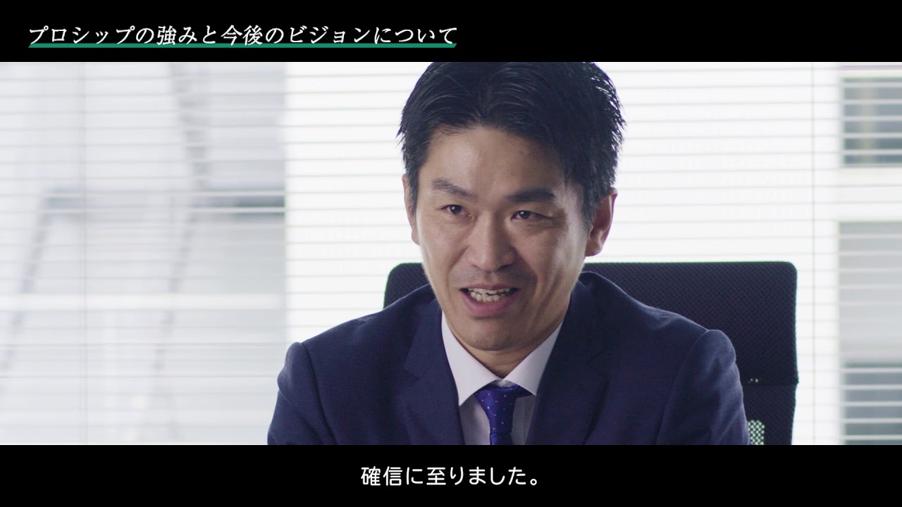 【採用動画】採用映像制作 株式会社プロシップ様(LOCUS制作実績)