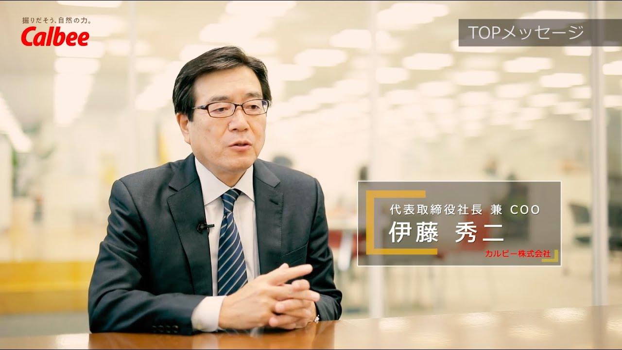 【採用動画】 採用インタビュー動画 カルビー株式会社様(LOCUS制作実績)