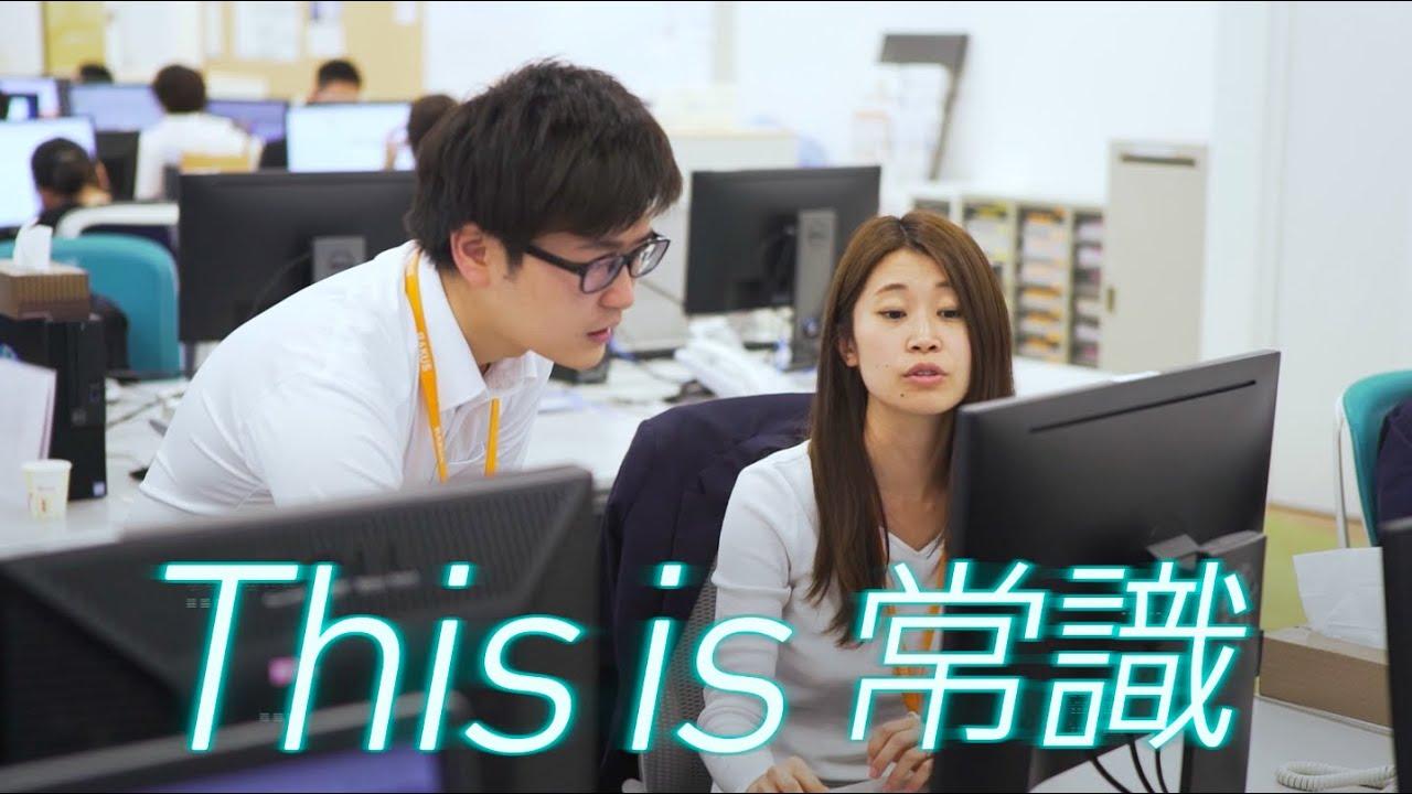 【採用動画】企業カルチャー紹介動画「This is 常識」ラクス様