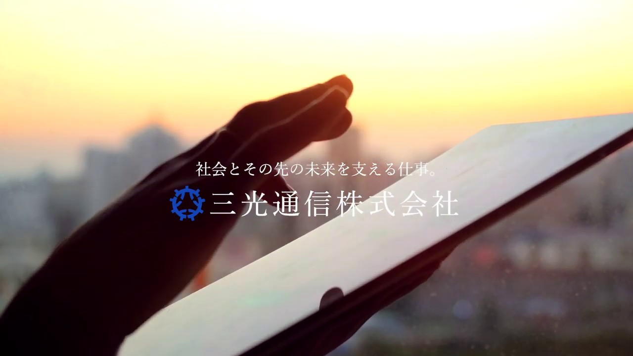 【採用動画】採用向けコンセプト映像 三光通信株式会社様(LOCUS制作実績)