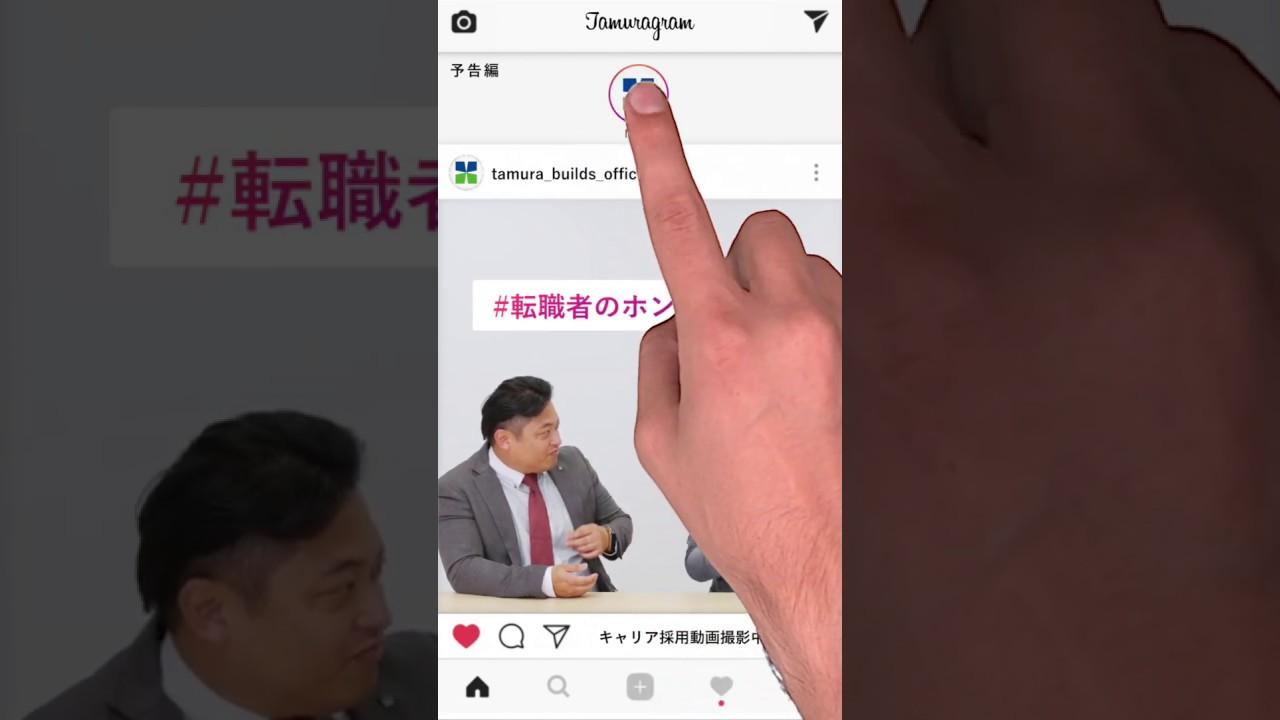 キャリア採用動画_転職者インタビュー