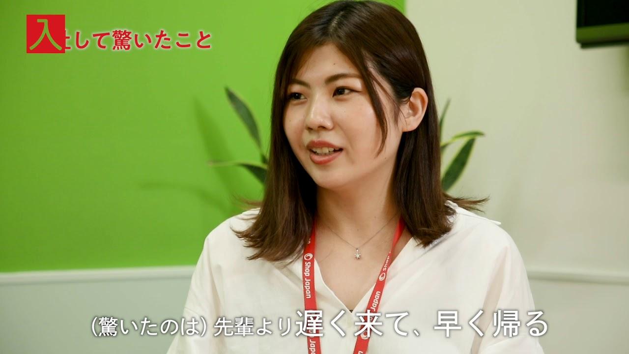 【ショップジャパン】新卒採用ムービー|社員インタビュー