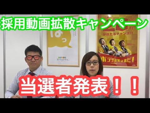 老人ホームコンシェルジュチャンネル 特別企画!!「採用動画拡散キャンペーン」当選者インタビュー