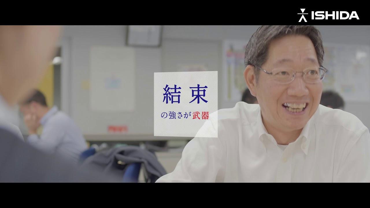 関西イシダ株式会社【採用動画】